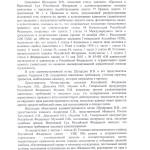 ВС РФ 002