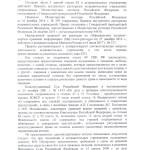 ВС РФ 003