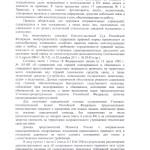 ВС РФ 004
