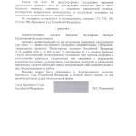 ВС РФ 005