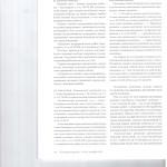 Замена лишения свободы исправительными работами спорные вопросык 003