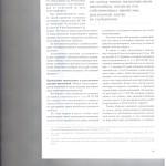 Замена лишения свободы исправительными работами спорные вопросык 005