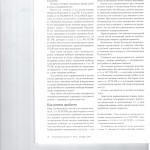 Замена лишения свободы исправительными работами спорные вопросык 006
