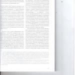 Шесть нарушений права на защиту при ознакомлении с материалами д 002