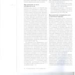 Шесть нарушений права на защиту при ознакомлении с материалами д 003