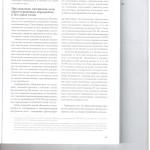Шесть нарушений права на защиту при ознакомлении с материалами д 004