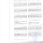 Шесть нарушений права на защиту при ознакомлении с материалами д 005