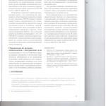 Шесть нарушений права на защиту при ознакомлении с материалами д 006