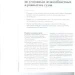 Дайджест практики по уг делам областных и равных им судов 001