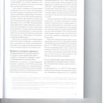 Дайджест практики по уг делам областных и равных им судов 002