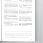 Дайджест практики по уг делам областных и равных им судов 004