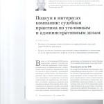 Подкуп в интересах компании судебная практика по уг. и адм.делам 001