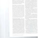 Подкуп в интересах компании судебная практика по уг. и адм.делам 003