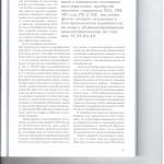 Подкуп в интересах компании судебная практика по уг. и адм.делам 004
