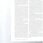 Подкуп в интересах компании судебная практика по уг. и адм.делам 005