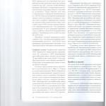 Подкуп в интересах компании судебная практика по уг. и адм.делам 007