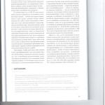 Подкуп в интересах компании судебная практика по уг. и адм.делам 008