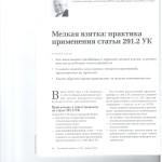 мЕЛКАЯ ВЗЯТКА ПРАКТИКА ПРИМЕНЕНИЯ СТАТЬИ 291.2 УК 001