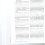 мЕЛКАЯ ВЗЯТКА ПРАКТИКА ПРИМЕНЕНИЯ СТАТЬИ 291.2 УК 005