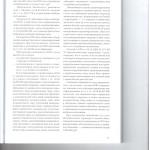 мЕЛКАЯ ВЗЯТКА ПРАКТИКА ПРИМЕНЕНИЯ СТАТЬИ 291.2 УК 006