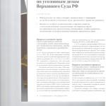 Дайджест практики по уголовным делам ВС РФ 001