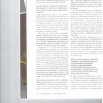 Дайджест практики по уголовным делам ВС РФ 003