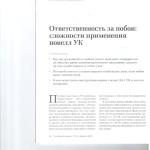Ответственность за побои сложности применения новелл УК 001