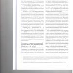 Ответственность за побои сложности применения новелл УК 002