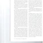 Ответственность за побои сложности применения новелл УК 003