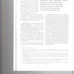 Ответственность за побои сложности применения новелл УК 004
