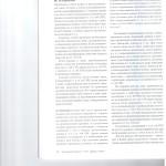 Ответственность за побои сложности применения новелл УК 005