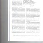 Ответственность за побои сложности применения новелл УК 006