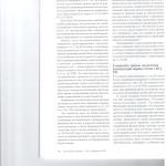 Ответственность за побои сложности применения новелл УК 007