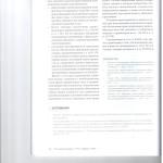 Ответственность за побои сложности применения новелл УК 009