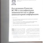 Разъяснения Пленума ВС РФ о квалификации мошенничества в сфере к 001