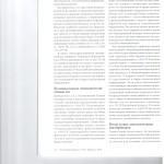 Разъяснения Пленума ВС РФ о квалификации мошенничества в сфере к 002