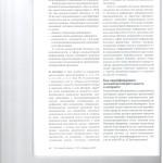 Разъяснения Пленума ВС РФ о квалификации мошенничества в сфере к 004