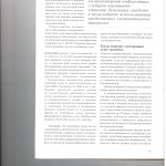 Разъяснения Пленума ВС РФ о квалификации мошенничества в сфере к 005