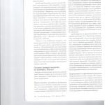 Разъяснения Пленума ВС РФ о квалификации мошенничества в сфере к 006