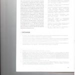 Разъяснения Пленума ВС РФ о квалификации мошенничества в сфере к 007