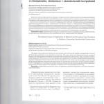 Актуальные вопросы применения норм материального и процессуально 001