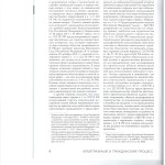 Актуальные вопросы применения норм материального и процессуально 002