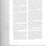 Актуальные вопросы применения норм материального и процессуально 003