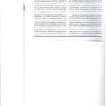 Актуальные вопросы применения норм материального и процессуально 004