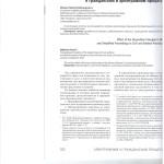 Действие принципа диспозитивности в приказном и упрощенном произ 001