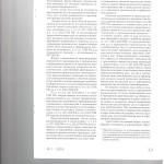 Действие принципа диспозитивности в приказном и упрощенном произ 004
