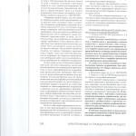 Действие принципа диспозитивности в приказном и упрощенном произ 005
