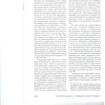 Задачи подготовки административного дела к судебному разбиратель 003