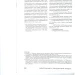 Задачи подготовки административного дела к судебному разбиратель 005
