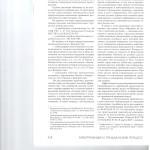 К вопросу о возможности применения судебной неустойки в делах о 002